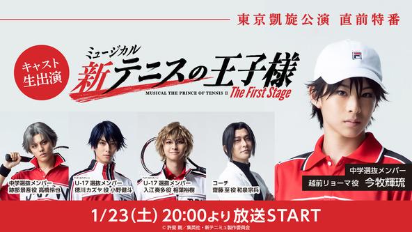 ミュージカル『新テニスの王子様』The First Stage 東京凱旋公演の直前特番がニコニコ生放送で配信決定