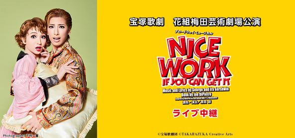 宝塚歌劇団 花組 ブロードウェイ・ミュージカル『NICE WORK IF YOU CAN GET IT』