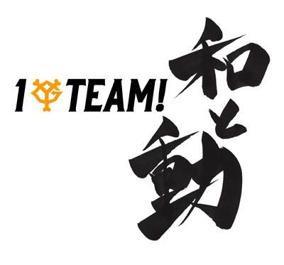 2021年のジャイアンツのスローガンは「1Team!~和と動」。題字は原監督の自筆