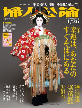創刊105周年を迎えた『婦人公論』1/26号、本日発売!表紙は坂東玉三郎さん。特集は「幸運をつかむ生き方」 (1)