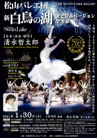 """2021新春公演""""新「白鳥の湖」"""" 森下洋子舞踊歴70年 北とぴあバージョン全4幕"""