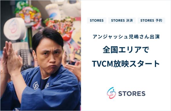 お店のデジタル化を支援する「STORES」、アンジャッシュ児嶋さん出演のTVCMを2021年1月より全国エリアで放映開始 (1)