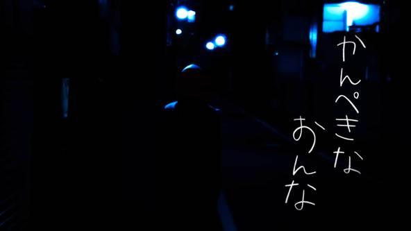 ショートフィルム企画『かんぺきなおんな 』 (C) Bushiroad Move.(C)Bushiroad Music.
