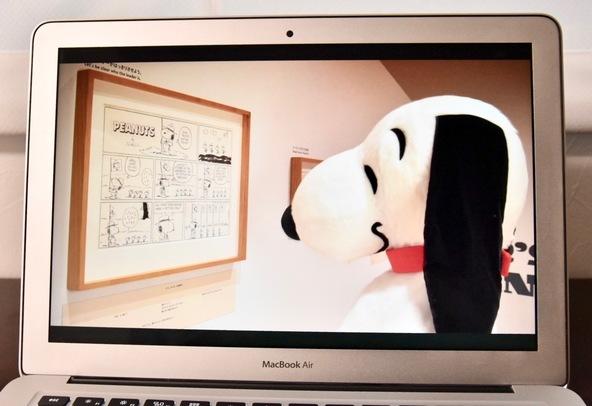 『スヌーピーミュージアム・オンライン』  (C) Peanuts Worldwide LLC