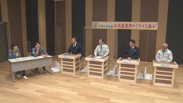 『あぐり王国北海道NEXT』北海道農業のミライを語る! (c)HBC
