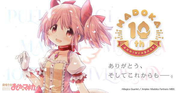 「魔法少女まどか☆マギカ」10周年記念プロジェクト始動!!記念webサイト開設! (1)