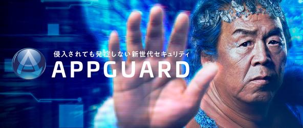 """【長州力が妖精に扮して「飛ぶぞ!」】 """"AppGuard""""CMが2021年1月よりOA開始 (1)"""