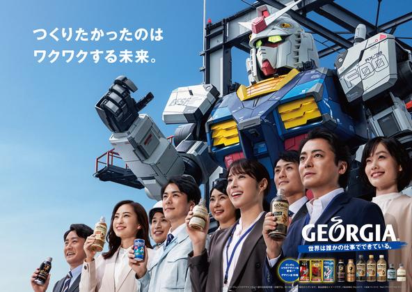 ~つくりたかったのはワクワクする未来。~ 「ジョージア」×「機動戦士ガンダム」 キャンペーン2021年1月11日(月・祝)から全国でスタート (1)