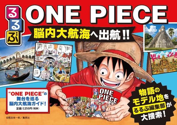 『ONE PIECE』×『るるぶ』の初コラボムック ルフィたちの気分で脳内大航海へ出航!!!『るるぶONE PIECE』2021年3月4日(木)発売 (1)