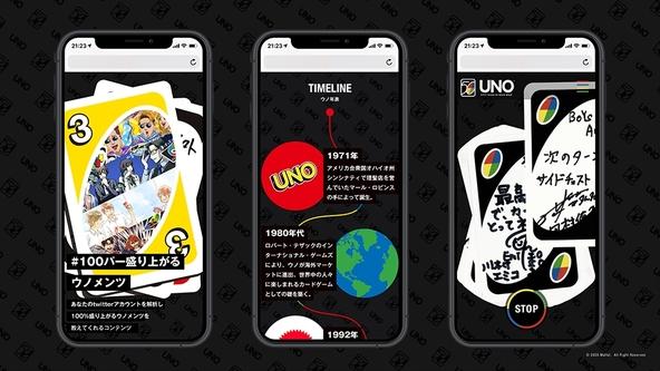 1月11日はウノの日! 花江夏樹さんや野田クリスタルさんらによるオリジナル・ルールの公開など、ウノ50周年を盛り上げるコンテンツが盛りだくさん! ウノ 50周年キャンペーン1月11日(月)より開始