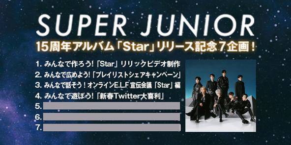 SUPER JUNIORの15周年記念アルバム『Star』発売記念企画第4弾は「新春Twitter大喜利」