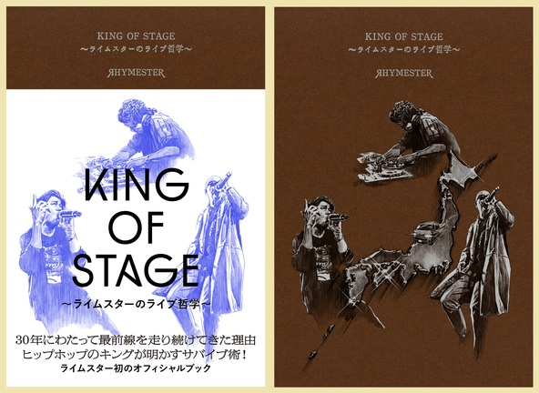 ライブへの熱い姿勢が胸を打つ! 感嘆の声続々!! 『 KING OF STAGE ~ ライムスターのライブ哲学~』重版決定!! (1)
