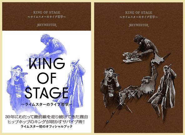 RHYMESTER初書籍『KING OF STAGE 〜ライムスターのライブ哲学〜』重版が決定!ライブへの熱い姿勢が胸を打ち感嘆の声続々