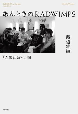 RADWIMPS、メジャーデビュー15周年で初となる公式ノンフィクション発売決定!野田洋次郎書き下ろしの特別寄稿も掲載予定