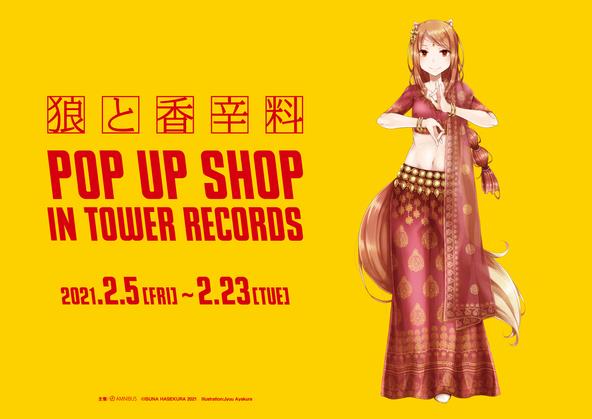 タワレコが電撃文庫『狼と香辛料』とのイベント「狼と香辛料 POP UP SHOP in TOWER RECORDS」開催! (1)