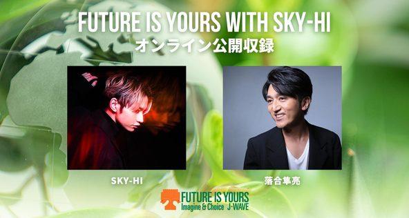 SKY-HIと一緒にSDGsを学ぼう!特別番組『J-WAVE SELECTION FUTURE IS YOURS WITH SKY-HI』オンラインディスカッション公開収録イベントを開催! (1)