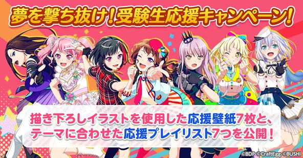『バンドリ! ガールズバンドパーティ!』「夢を撃ち抜け!受験生応援キャンペーン!」 (C)BanG Dream! Project (C)Craft Egg Inc. (C)bushiroad All Rights Reserved.