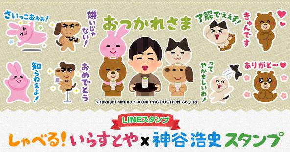 神谷浩史が1人5役 LINE公式スタンプ『しゃべる!いらすとや×神谷浩史スタンプ』配信開始 (C)Takashi Mifune @AONI PRODUCTION Co.,Ltd