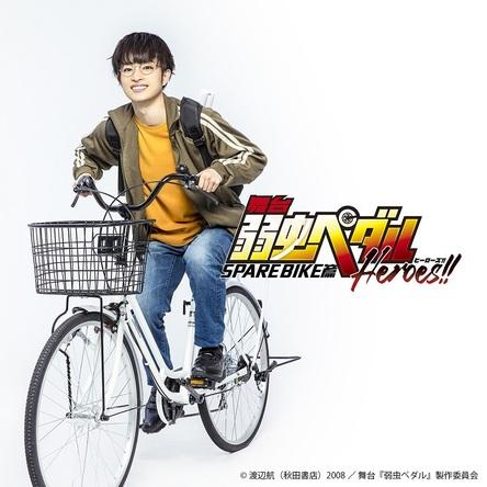 舞台『弱虫ペダル』SPARE BIKE篇~Heroes!!~ ティザービジュアル (C)渡辺航(秋田書店)2008/ 舞台『弱虫ペダル』製作委員会