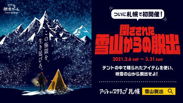 リアル脱出ゲーム『閉ざされた雪山からの脱出』 (C)SCRAP