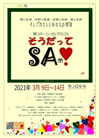 谷口あかり、石井仁美らが出演 青春コメディ・ミュージカル『そうだってさ』の上演が決定