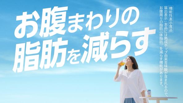 松下奈緒さんが「本当?」と驚き!お腹まわりの脂肪を減らす「キリン カラダFREE」新CM公開。1月12日(火)より放映開始。 (1)