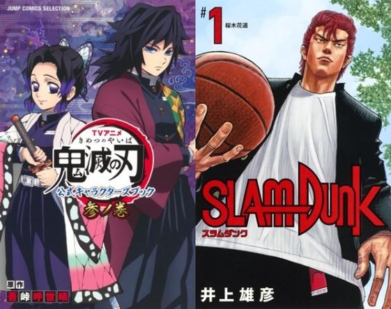 honto週間ランキング発表 「スラムダンク」愛蔵版20巻セットと通常版31巻セットが通販ランキングにそろって登場 (1)