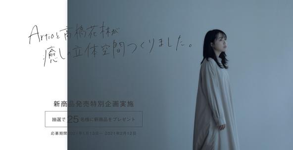 イヤホン「CR-S1」発売特別企画 声優・高橋花林とのコラボキャンペーン