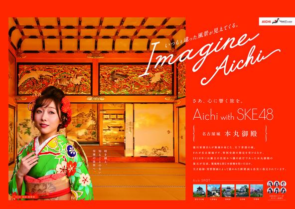 SKE48を起用! 愛知県の観光PRポスターの新作を公開します! (1)