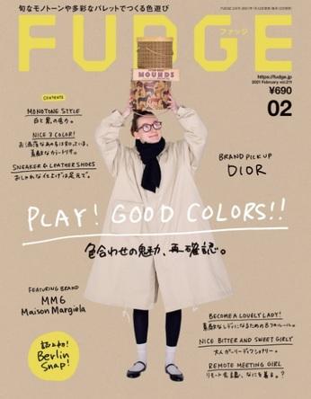旬なモノトーンや多彩なパレットでつくる色遊び。『FUDGE 2021年2月号』好評発売中! (1)