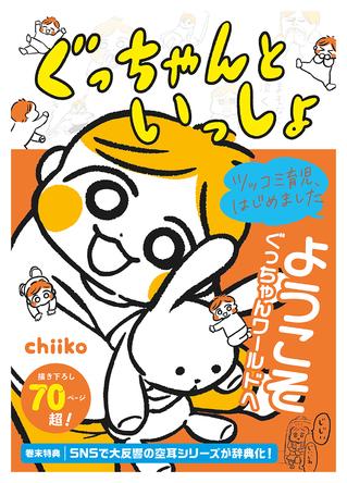SNSで大人気!ファン待望のコミックエッセイ『ぐっちゃんといっしょ』発売 (1)