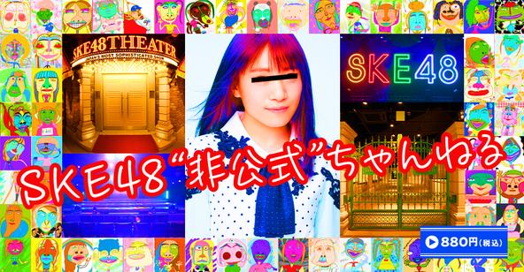 SKE48の新番組「SKE48非公式ちゃんねる」がニコニコチャンネルで1月27日(水)よりスタート! (1)