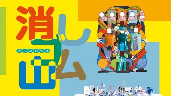 Graphic:Teppei Kaneuji、Design:Werkbund