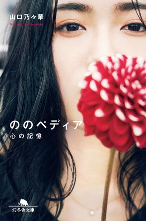 元E-girls山口乃々華、初の著書『ののペディア 心の記憶』が発売決定! (1)