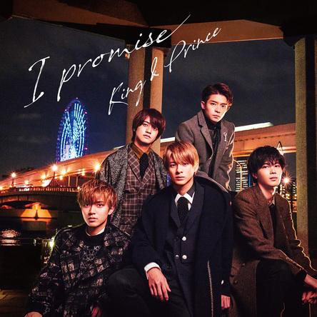 <12月度GD認定>King & Prince、櫻坂46のシングル、King Gnuのアルバムがダブル・プラチナ認定