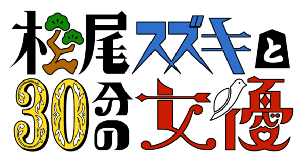 WOWOW開局30周年記念松尾スズキが女優と組んで繰り広げる至極のコント「松尾スズキと30分の女優」 3月にWOWOWで放送決定!松尾スズキのコメントもお届け! (1)