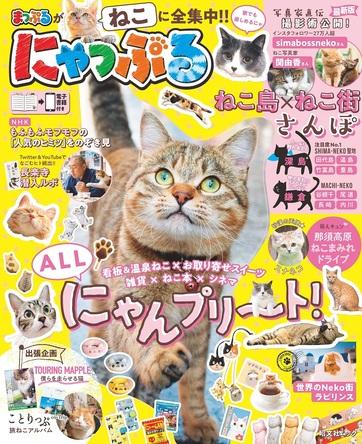 ガイドブックとねこの異色コラボ本『にゃっぷる』、発売日が1/29に決定! (1)