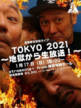 怒髪天、開催延期の新春ツアーの代わりに無観客生配信ライブ「TOKYO 2021 ~地獄から生放送!~」を開催! (1)