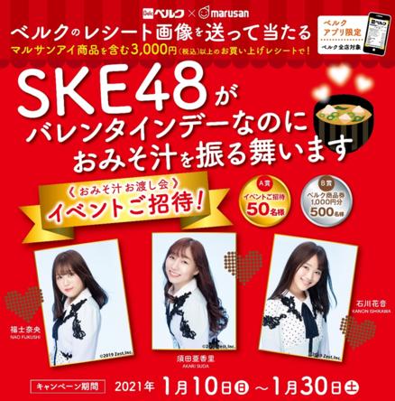 「SKE48がバレンタインデーなのにおみそ汁を振る舞います!」 マルサンアイ×ベルク共同キャンペーン実施 (1)