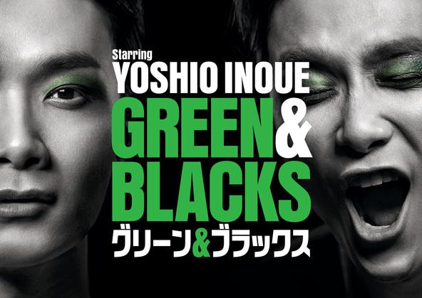 WOWOWオリジナルミュージカルコメディ福田雄一×井上芳雄「グリーン&ブラックス」#46ミュージックショー拡大版を放送!ラインナップ発表!さらに出演者からコメントも到着 (1)