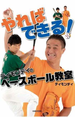 お笑いコンビ「ティモンディ」による初書籍発売決定!!