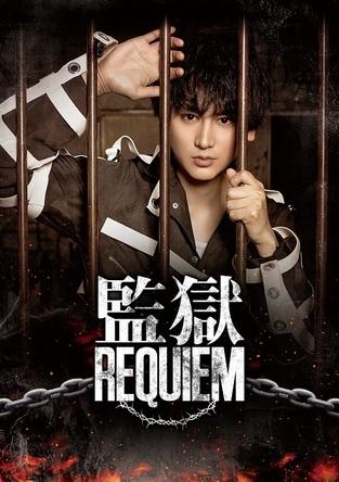 舞台『監獄REQUIEM』キービジュアル