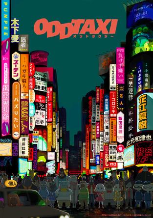 P.I.C.S. 企画・原作のTVアニメ「オッドタクシー」が2021年4月からテレビ東京・AT-Xにて放送決定 アニメーション制作はP.I.C.S.×OLMが担当 (1)