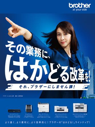 ブラザー、イメージキャラクターに女優の「水野美紀」さんを起用 (1)