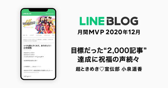 "LINE BLOG、2020年12月の月間MVPは、 超ときめき 宣伝部 小泉遥香さんが受賞! 目標だった""2,000記事""達成に祝福の声が続々 (1)"