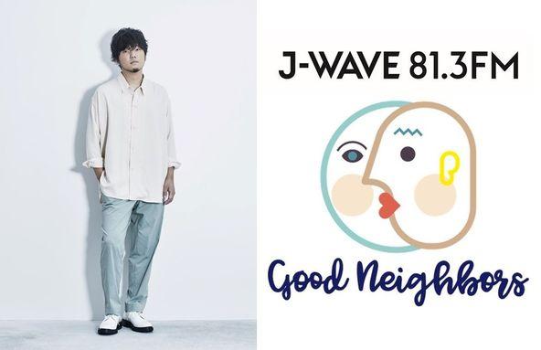 秦 基博×J-WAVE GOOD NEIGHBORSインスタアカウントを開設!『泣き笑いのエピソード』がテーマのフォトコンテスト開催!