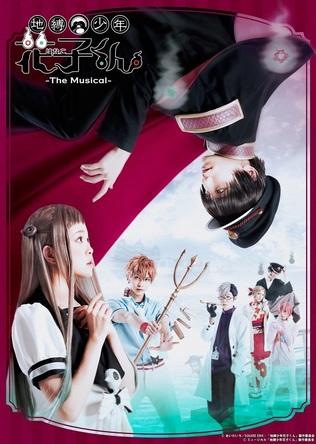 『地縛少年花子くん -The Musical-』に出演の小西詠斗、安里勇哉が本作の見どころや、舞台ならではの面白さを語る