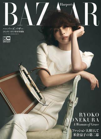 米倉涼子「今は心地よい緊張感を感じています」フェンディのドレスを纏い『ハーパーズ バザー』3月号特別版表紙に登場