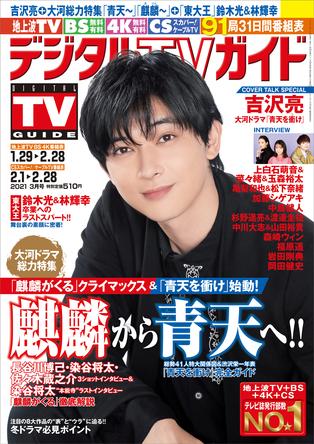 吉沢亮が「デジタルTVガイド 大河ドラマ総力特集号」で「青天を衝け」への意気込みを語る!「悔いが残らないよう1シーン1シーンを大事に取り組んでいきたい」