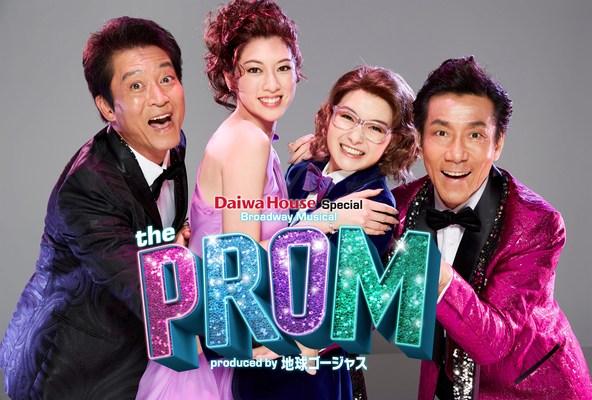 地球ゴージャス初のブロードウェイミュージカル「The PROM」の特別番組がWOWOWで放送! (1)